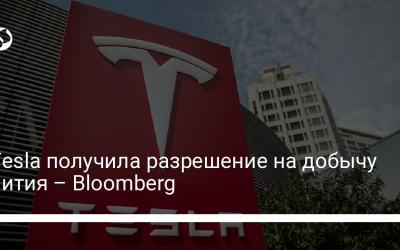 Tesla получила разрешение на добычу лития – Bloomberg