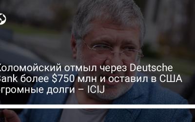 Коломойский отмыл через Deutsche Bank более $750 млн и оставил в США огромные долги – ICIJ