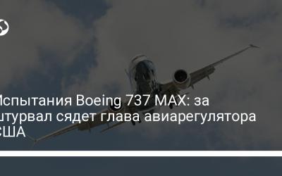 Испытания Boeing 737 MAX: за штурвал сядет глава авиарегулятора США