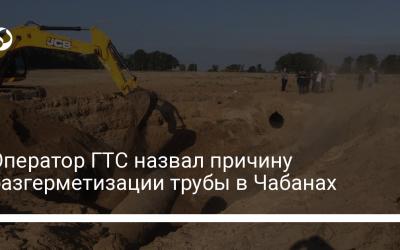 Оператор ГТС назвал причину разгерметизации трубы в Чабанах