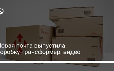 Новая почта выпустила коробку-трансформер: видео