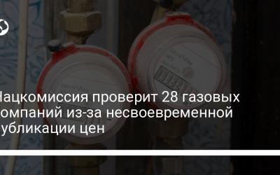 Нацкомиссия проверит 28 газовых компаний из-за несвоевременной публикации цен