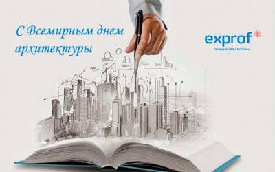 Всемирный день архитектуры.