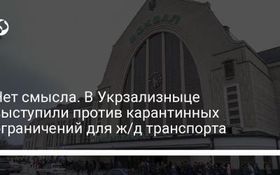 Нет смысла. В Укрзализныце выступили против карантинных ограничений для ж/д транспорта