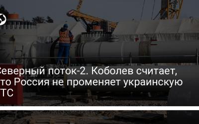 Северный поток-2. Коболев считает, что Россия не променяет украинскую ГТС