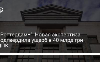 """""""Роттердам+"""". Новая экспертиза подтвердила ущерб в 40 млрд грн – ЦПК"""
