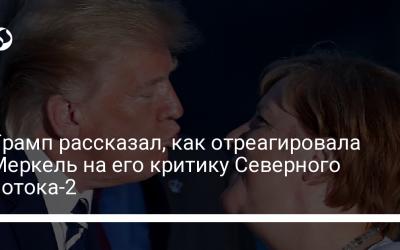 Трамп рассказал, как отреагировала Меркель на его критику Северного потока-2