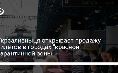 """Укрзализныця открывает продажу билетов в городах """"красной"""" карантинной зоны"""