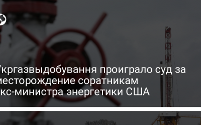 Укргазвыдобування проиграло суд за месторождение соратникам экс-министра энергетики США