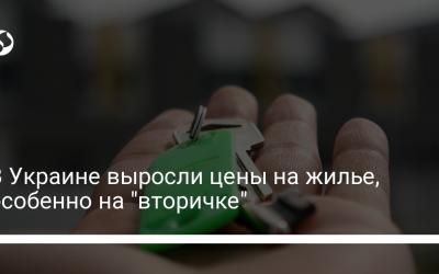 """В Украине выросли цены на жилье, особенно на """"вторичке"""""""