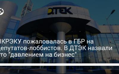 """НКРЭКУ пожаловалась в ГБР на депутатов-лоббистов. В ДТЭК назвали это """"давлением на бизнес"""""""