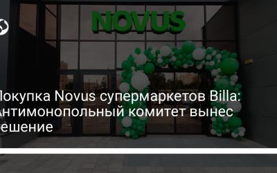 Покупка Novus супермаркетов Billa: Антимонопольный комитет вынес решение