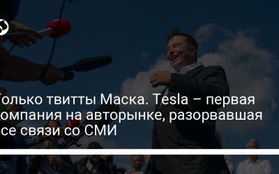 Только твитты Маска. Tesla – первая компания на авторынке, разорвавшая все связи со СМИ