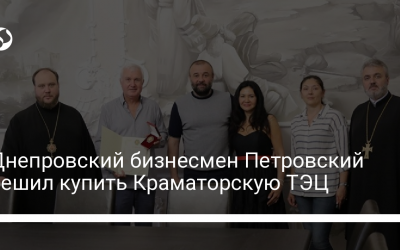 Днепровский бизнесмен Петровский решил купить Краматорскую ТЭЦ