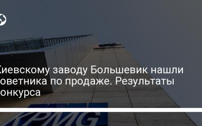 Киевскому заводу Большевик нашли советника по продаже. Результаты конкурса