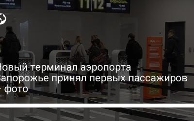 Новый терминал аэропорта Запорожье принял первых пассажиров – фото