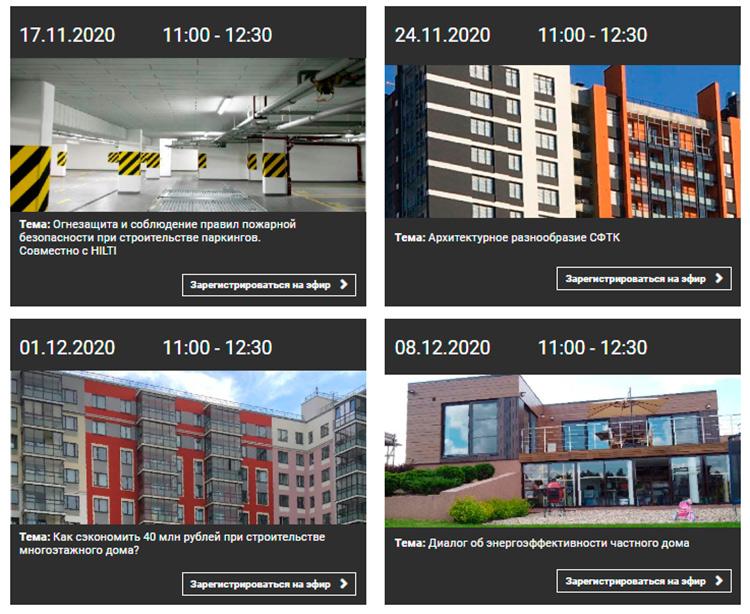 На вебинаре рассказали о энергоэффективности для зданий с панорамным остеклением